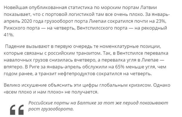 Нищая Прибалтика присосалась к русским деньгам – оторвать и пусть скачет к хохлам