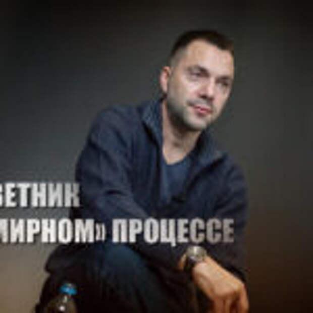 «Перейдет в наступление»: Советник Киева в ТКГ Арестович захотел устроить России Афганистан