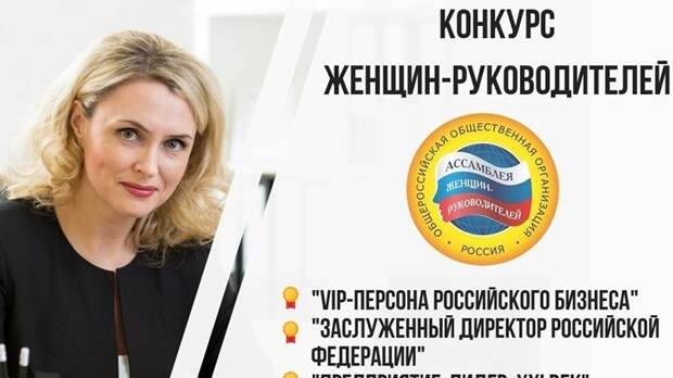 Всероссийские конкурсы общероссийской «АССАМБЛЕИ ЖЕНЩИН-РУКОВОДИТЕЛЕЙ»