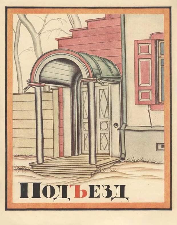 Издательское товарищество «Р.Р.Голике иА.И.Вильборг», 1918 год
