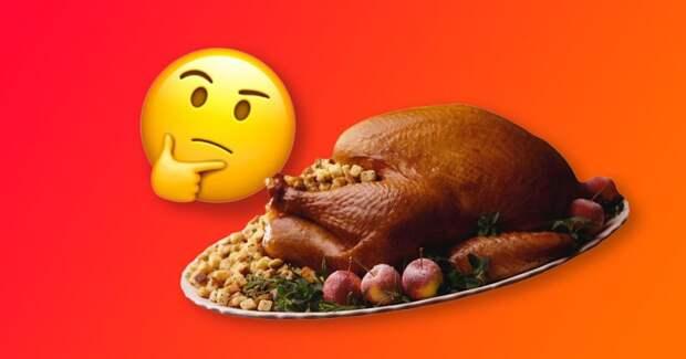 Почему на День благодарения американцы всегда едят индейку?