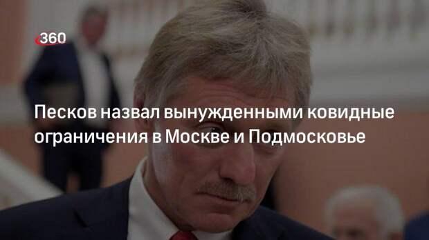 Дмитрий Песков: ковидные ограничения в Москве и Подмосковье вынужденные