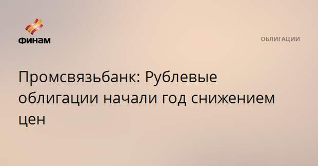 Промсвязьбанк: Рублевые облигации начали год снижением цен