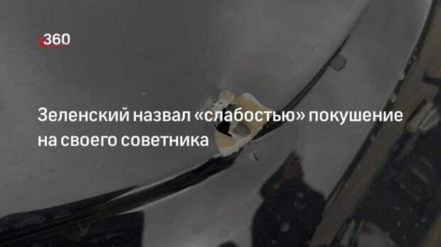 Зеленский назвал «слабостью» покушение на своего советника
