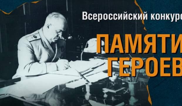 Музей Победы запустил конкурс юных журналистов к 125-летию Георгия Жукова