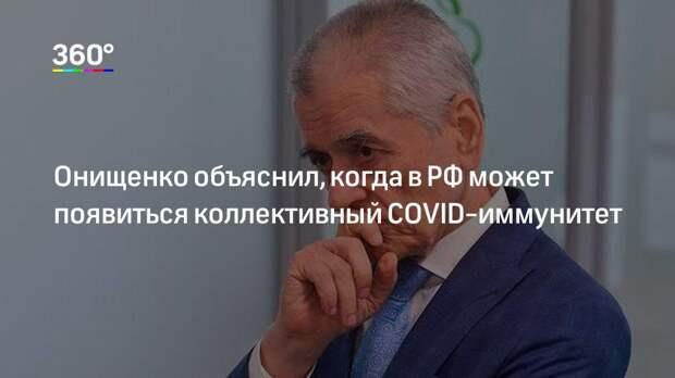 Онищенко объяснил, когда в РФ может появиться коллективный COVID-иммунитет