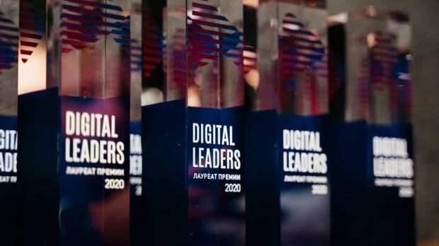 Продолжается прием заявок на Ежегодную Премию Digital Leaders-2021