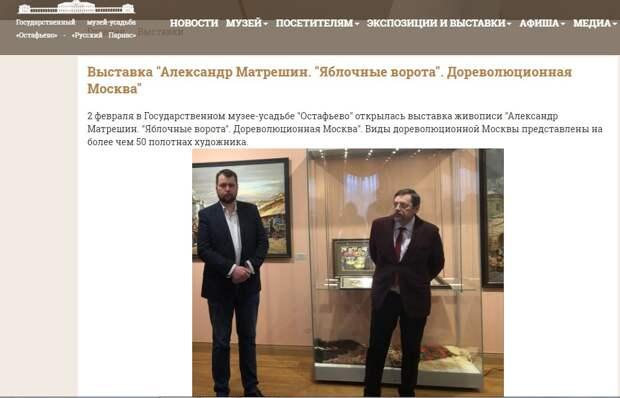 В усадьбе «Остафьево» открылась выставка доцента ВГИКа
