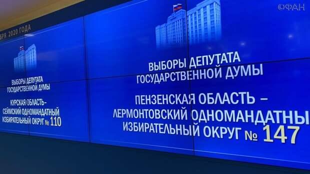 Как в России прошел Единый день голосования-2020