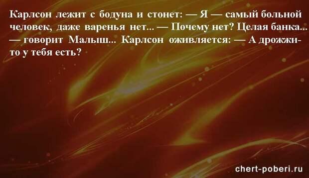 Самые смешные анекдоты ежедневная подборка chert-poberi-anekdoty-chert-poberi-anekdoty-52101230072020-16 картинка chert-poberi-anekdoty-52101230072020-16