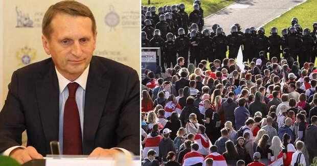 Нарышкин: США играют ключевую роль в событиях в Белоруссии