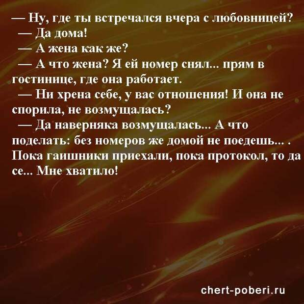 Самые смешные анекдоты ежедневная подборка chert-poberi-anekdoty-chert-poberi-anekdoty-37260203102020-6 картинка chert-poberi-anekdoty-37260203102020-6
