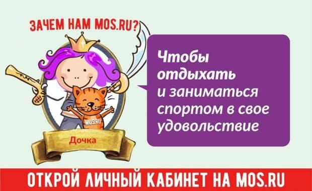 Сайт mos.ru экономит время москвичей