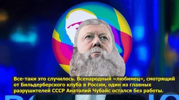 «Российский Сорос» на пенсии: Путин выгнал Чубайса из «Роснано»