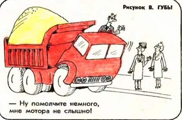 Карикатура из журнала «Крокодил», рисунок В. Губы.