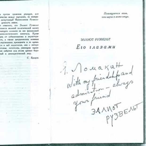 Сталин И.В. Интервью с Эллиотом Рузвельтом 21 декабря 1946 года