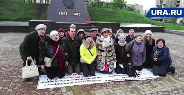 Жители Екатеринбурга на коленях обратились к Путину