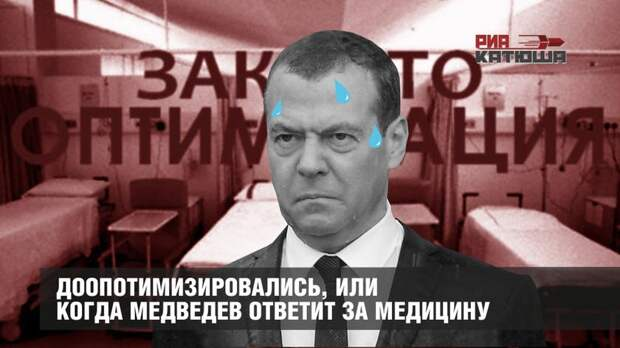 Доопотимизировались, или Когда Медведев ответит за медицину