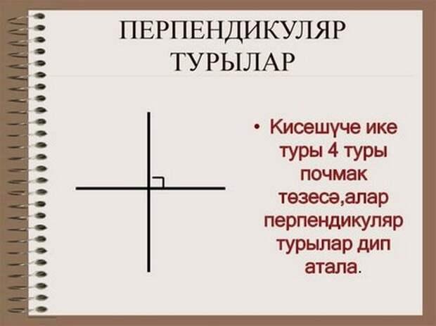 Про перпендикуляр и иже с ним. Publ.PR