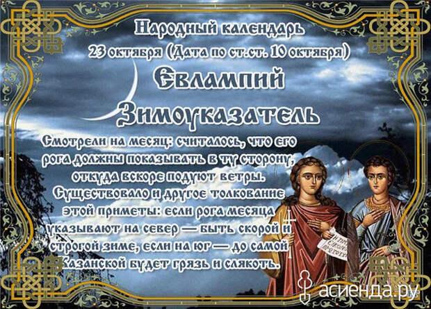 Народный календарь. Дневник погоды 23 октября 2021 года