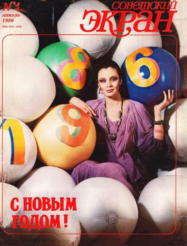 sovetskii ekran_1986_1