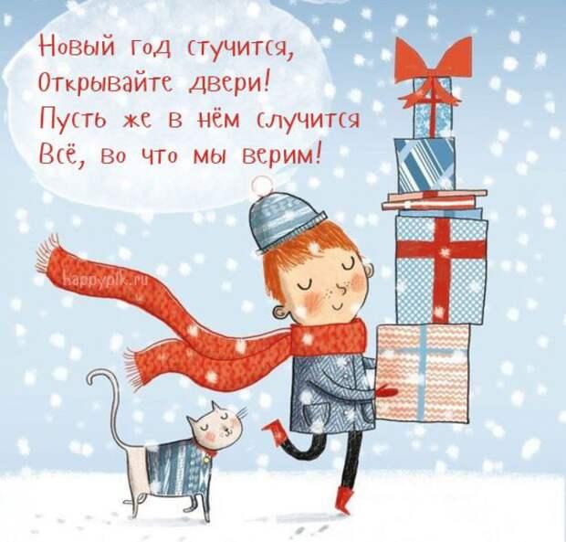 С Новым годом!)