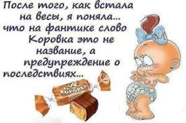 Приколы для худеющих.... – 26 фотографий | ВКонтакте