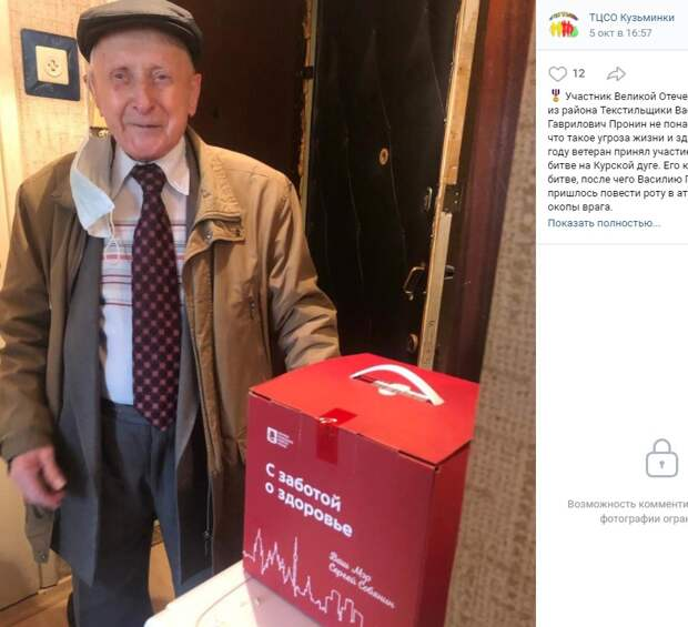 Ветеран ВОВ из Текстильщиков ревакцинировался от коронавируса в 96 лет