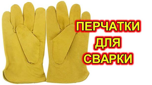 Перчатки сварщика (краги) — характеристики, виды, как выбрать