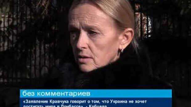 Заявление Кравчука доказывает план Киева решать конфликт в Донбассе силой – Кобцева