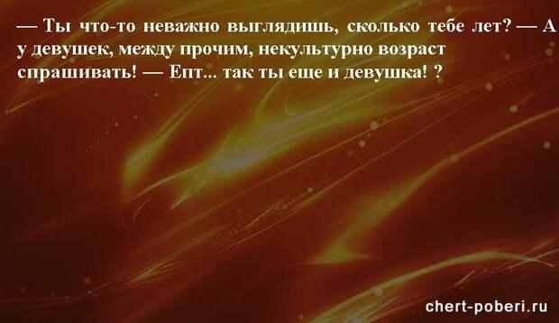 Самые смешные анекдоты ежедневная подборка chert-poberi-anekdoty-chert-poberi-anekdoty-37260203102020-5 картинка chert-poberi-anekdoty-37260203102020-5