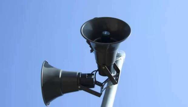 Проверку системы оповещения населения проведут в Подольске во вторник
