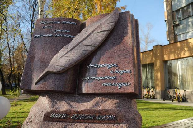 В сквере на Бориса Галушкина появился литературный арт-объект