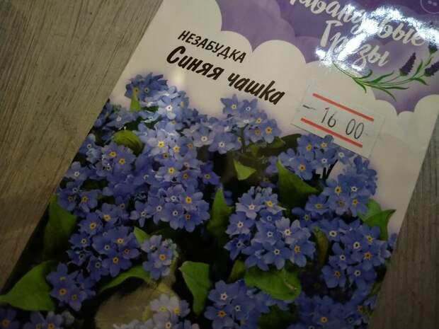 Зашла в магазин для садоводов и не ушла без покупок, хоть цены и кусаются