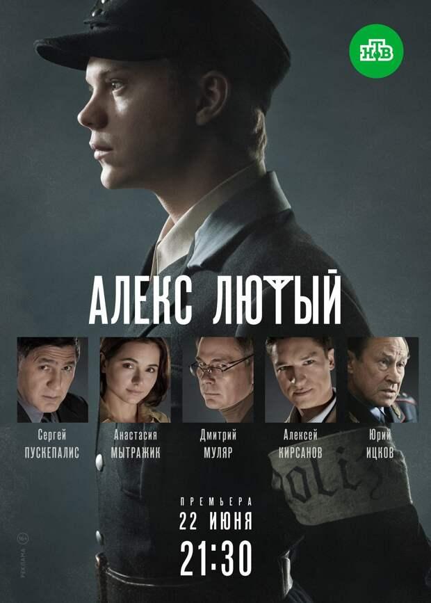 Сергей Пускепалис охотится за Алексом Лютым