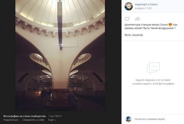 История и призраки станции метро «Сокол»