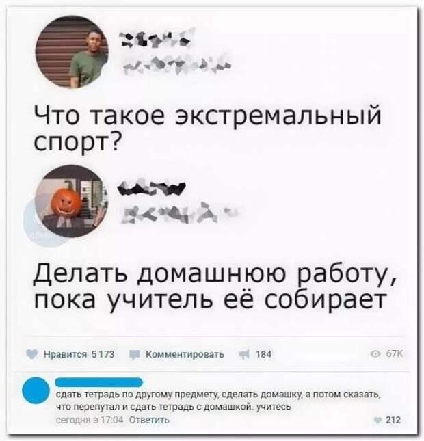 Смешные комментарии. Подборка chert-poberi-kom-chert-poberi-kom-08211230072020-3 картинка chert-poberi-kom-08211230072020-3