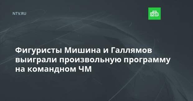Фигуристы Мишина и Галлямов выиграли произвольную программу на командном ЧМ