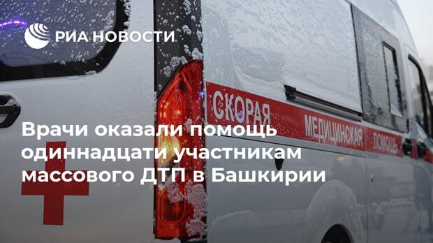 Врачи оказали помощь одиннадцати участникам массового ДТП в Башкирии