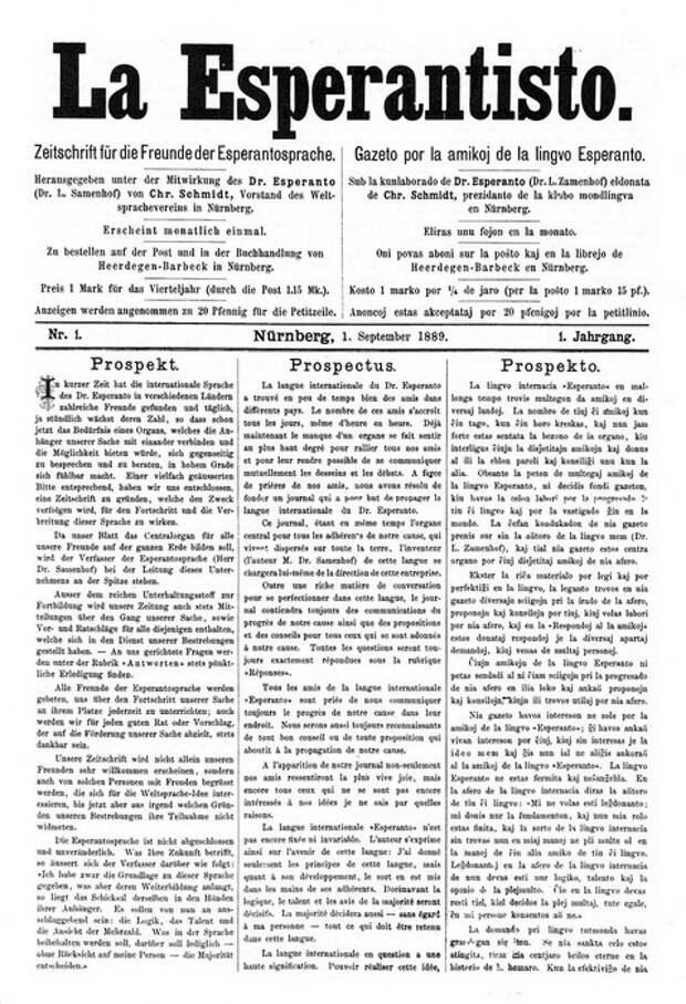 Первый номер газеты La Esperantisto, выпущенный в 1889 году