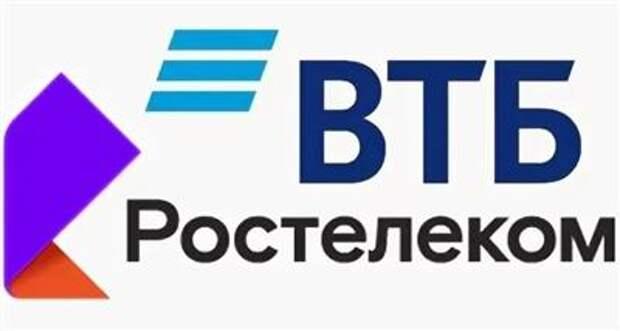 """ВТБ и """"Ростелеком"""" планируют к 2025 году занять 10% российского рынка продуктов Big Data"""