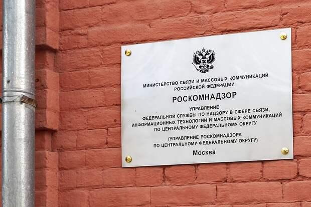 Роскомнадзор предупредил об ответственности за публикации призывов к несанкционированным акциям