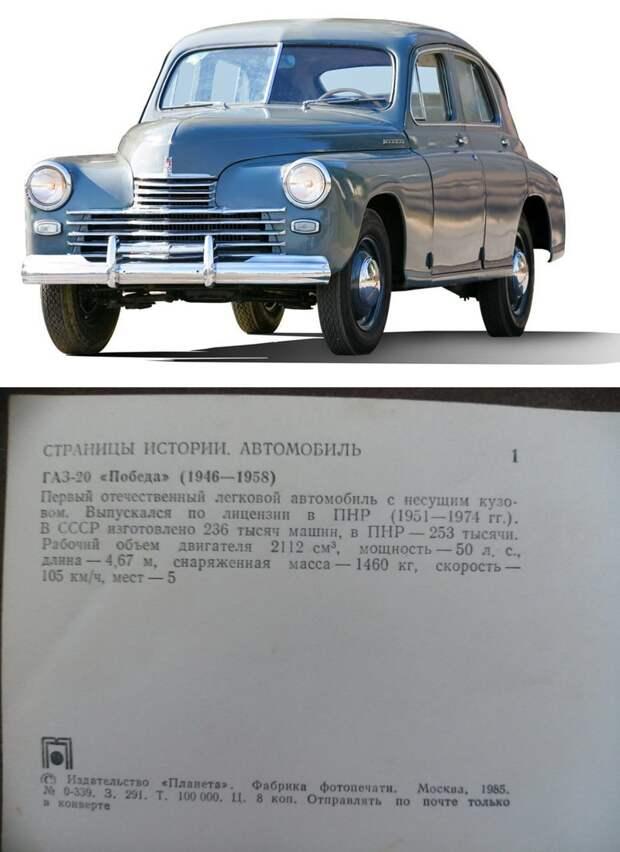 Легенды Советского автопрома, страницы истории СССР, авто, история