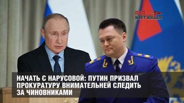 Путин призвал прокуратуру внимательней следить за расходами чиновников. А начать надо с Нарусовой