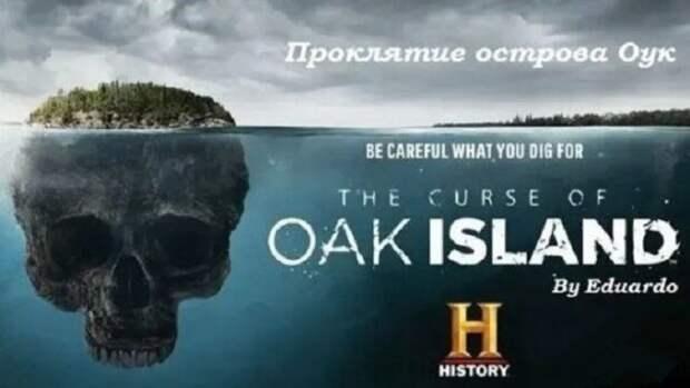Загадочные сокровища и проклятый клад, спрятанные на острове Оук