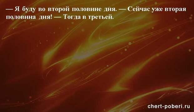 Самые смешные анекдоты ежедневная подборка chert-poberi-anekdoty-chert-poberi-anekdoty-05540603092020-19 картинка chert-poberi-anekdoty-05540603092020-19