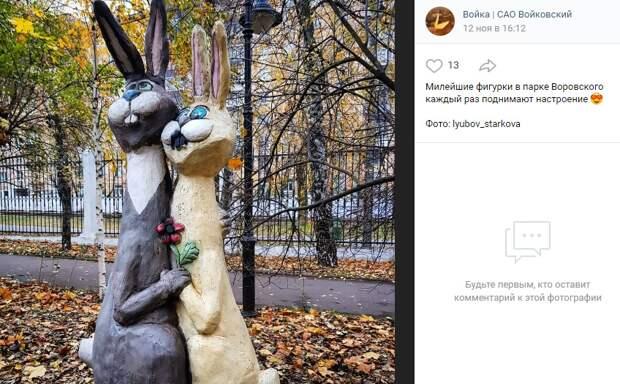 Фото дня: влюбленные зайцы в парке имени Воровского