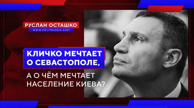 Руслан Осташко. мечтает о Севастополе, а о чём мечтает население Киева?