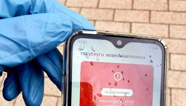 Более 18 тысяч нарушений режима самоизоляции выявили в Подмосковье