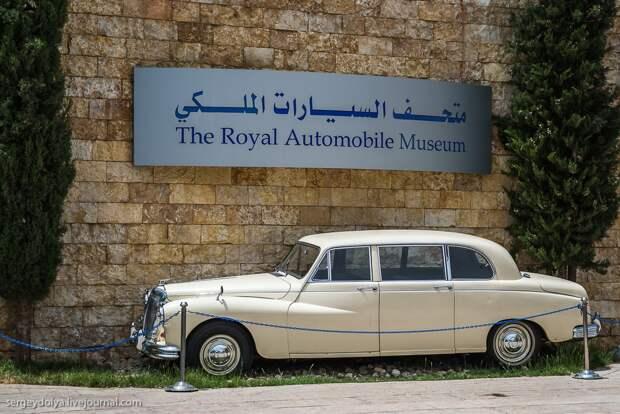 Потрясающий королевский автопарк в Иордании